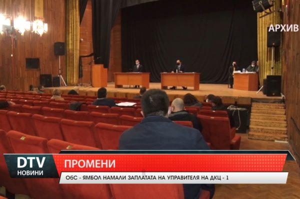 Общинските съветници  в Ямбол намалиха заплатата на шефа на ДКЦ-1