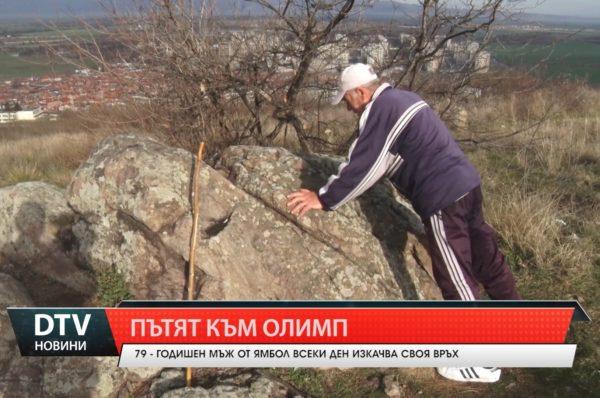 Ямболски пенсионер удивлява със завидна спортна  форма