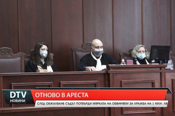 Съдът потвърди мярката на обвиняем за крупна кражба
