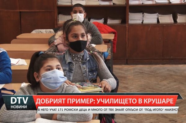 Училището в Крушаре -пример за интеграция!