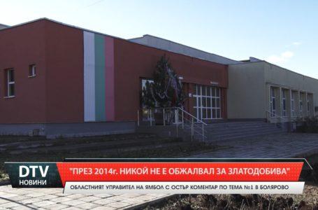 Областният управител с коментар за златодобива в Болярово