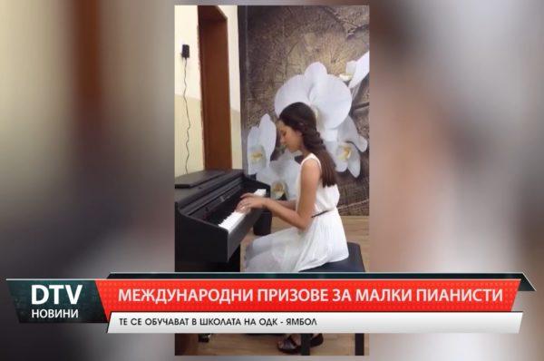 Международни отличия за малки пианисти от школата на ОДК-Ямбол
