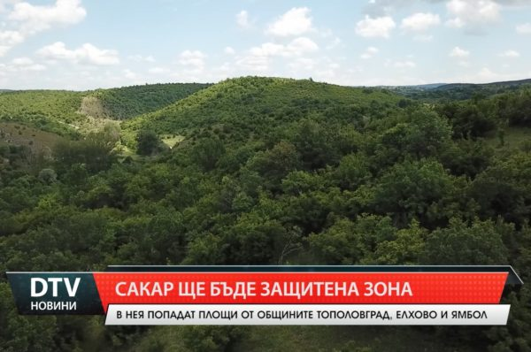 Сакар планина ще бъде защитена зона