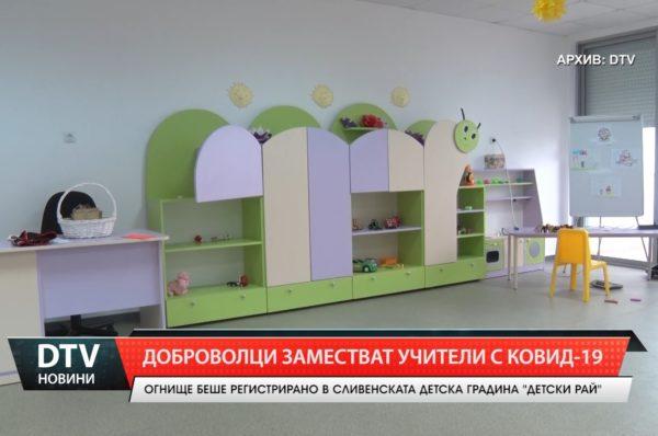 Доброволци ще заместват учители с Covid-19 в Сливен