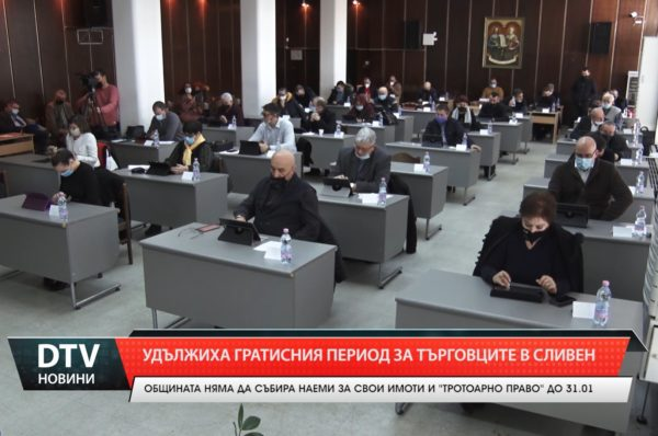 В Сливен удължиха гратисния период за търговците до 31.01.2021г.
