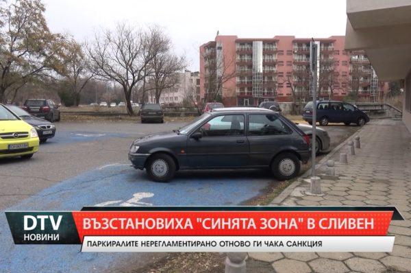 """Възстановиха """"Синята зона"""" в Сливен"""