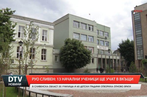 13 ученици от начален  етап в Сливен ще учат вкъщи