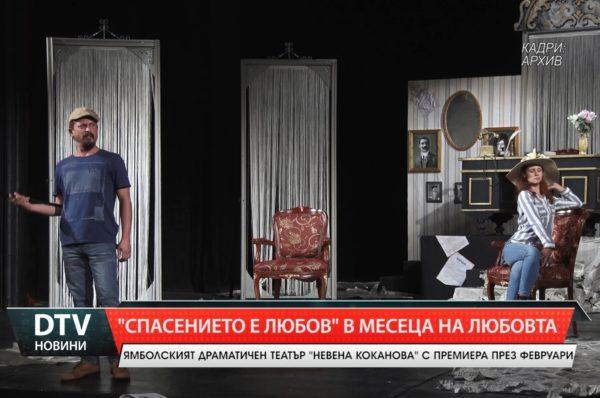 """""""Спасението е любов"""" е новата постановка на ямболския театър"""