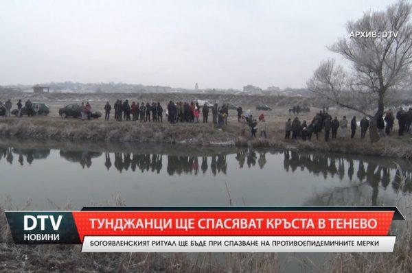 В община Тунджа ще спасяват Кръста  в Тенево
