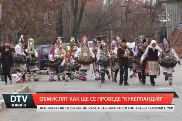 Обсъжда се провеждането на Кукерландия 2021