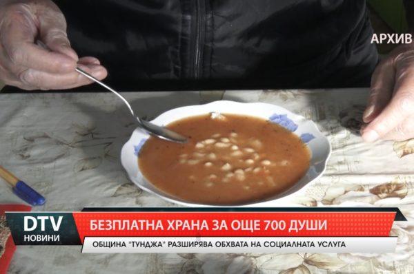 Безплатна храна за още 700души в община Тунджа
