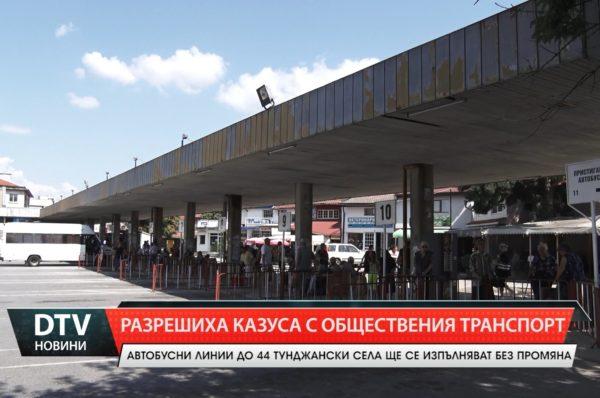 Има решение за междуселищните превози в община Тунджа