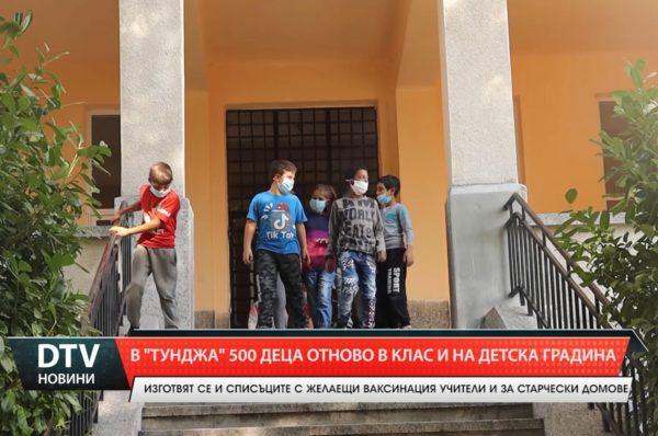 В Тунджа 500деца отново на училище и на детска градина