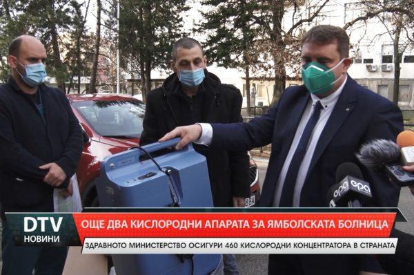 Още два  кислородни апарата дариха на ямболската болница