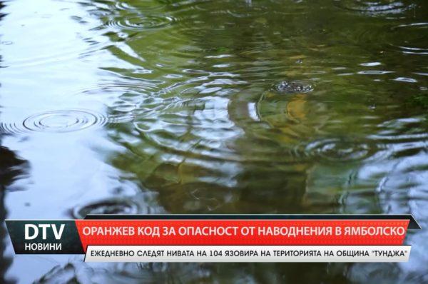 Опасност от наводнения в Ямболско