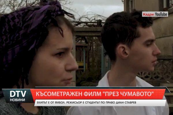 Ямболски младежи с  филм по  разказ на Й.Йовков