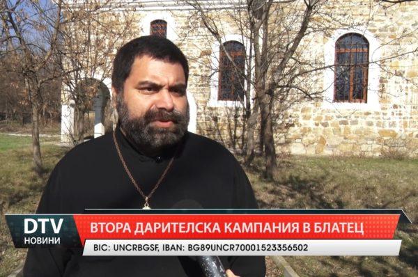 Втора дарителска кампания за храма в Блатец