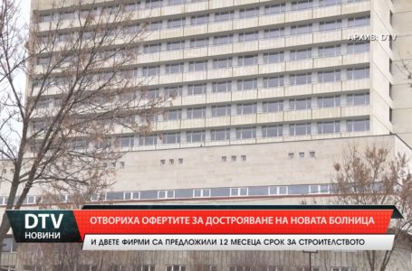 Отвориха офертите за дострояване на Новата болница