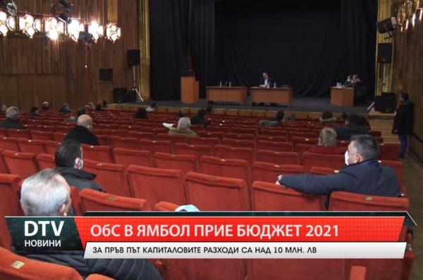 Общински съвет -Ямбол прие бюджета за 2021-ва година