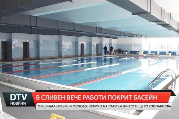 В Сливен заработи закрит плувен басейн