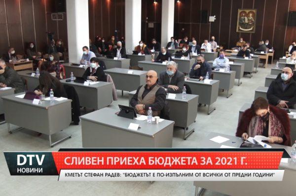 Общински съвет -Сливен прие бюджета за 2021