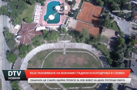 Възстановяват военния стадион и колодрума в Сливен