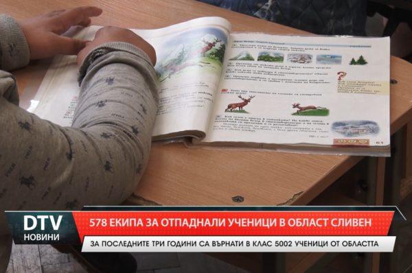 578 екипа за отпаднали ученици в Сливенско