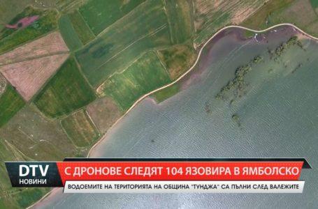 С дронове  ще следят нивото на 104 язовира в община Тунджа