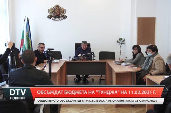 Предстои обсъждане на бюджета на община Тунджа