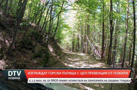 В община Тунджа ще изграждат горски пътища-с цел превенция от пожари