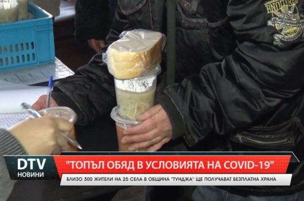 """Близо 300жители на община Тунджа ще получават """"Топъл обяд"""" по време на пандемията Covid-19"""