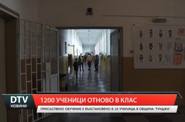 1200 ученици се върнаха в клас в община Тунджа