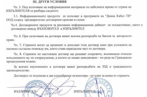 Парламентарни избори 2021-Договор за медийна услуга с БСП-Болярово