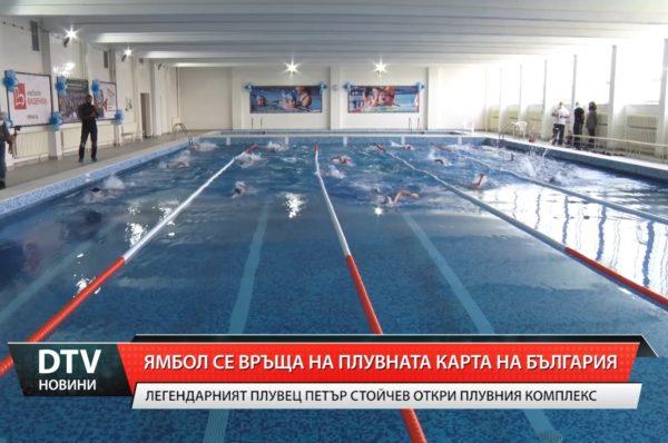 Ямбол отново е на плувната карта!!