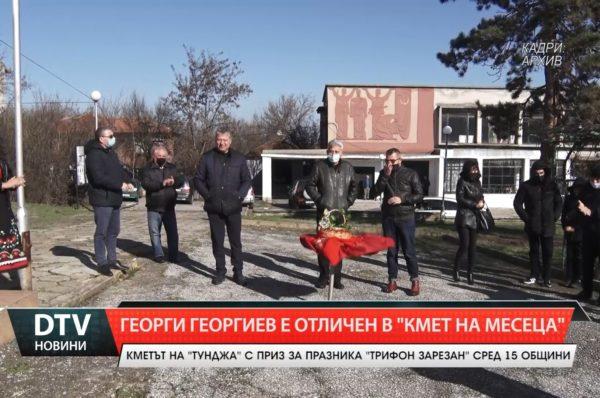 """Приз """"Кмет на месеца"""" за кмета на община Тунджа"""