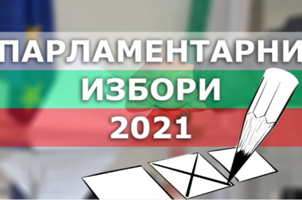 Договор с ВМРО – кампания Парламентарни избори 2021