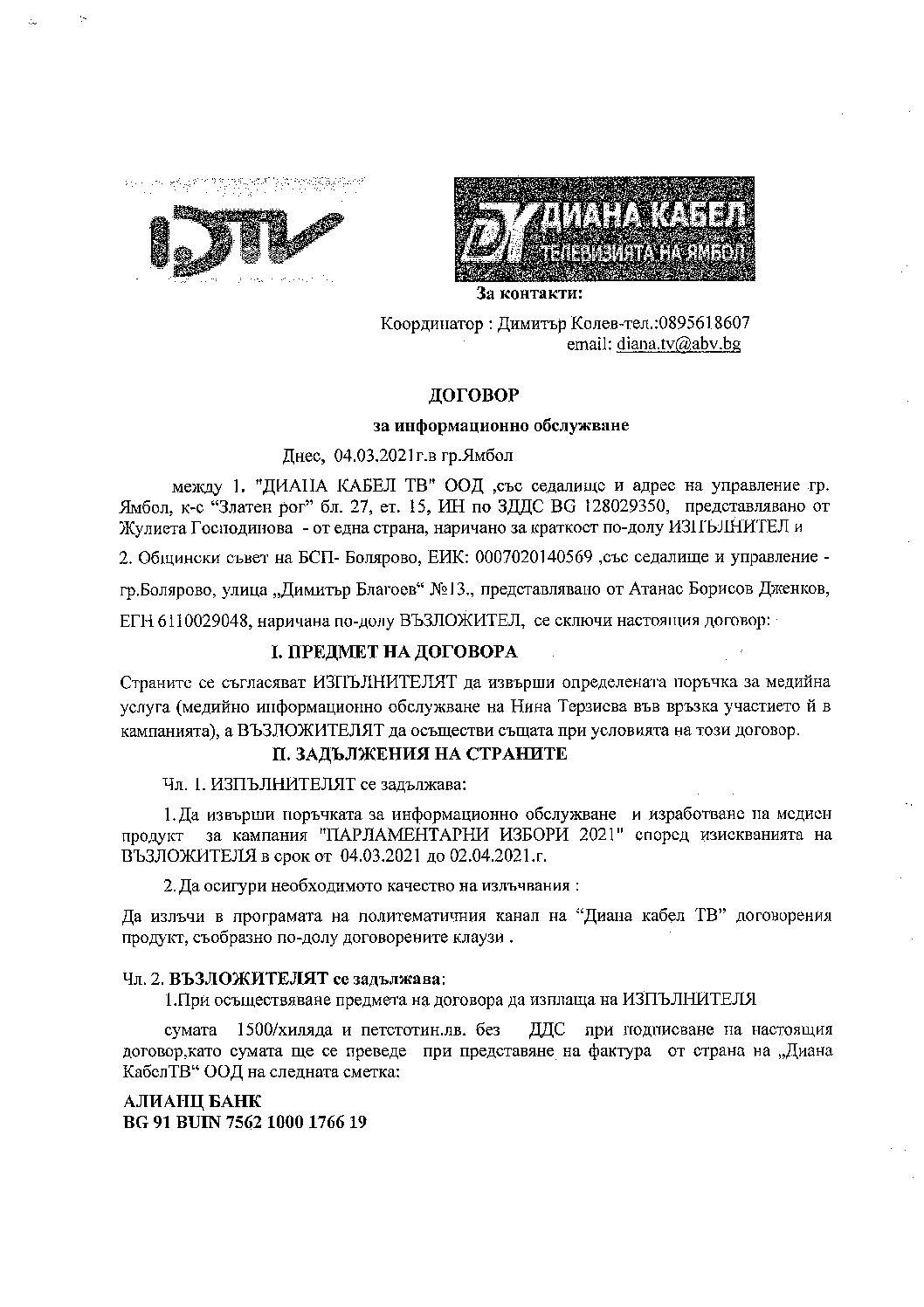 Парламентарни избори 2021-договор за доставка на медийни услуги с БСП-Болярово