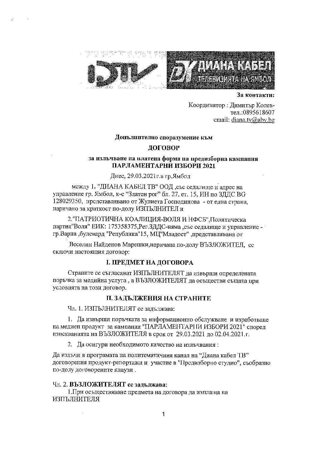 """Парламентарни избори 2021-договор за доставка на медийни услуги с Коалиция """"Воля-НФСБ"""""""