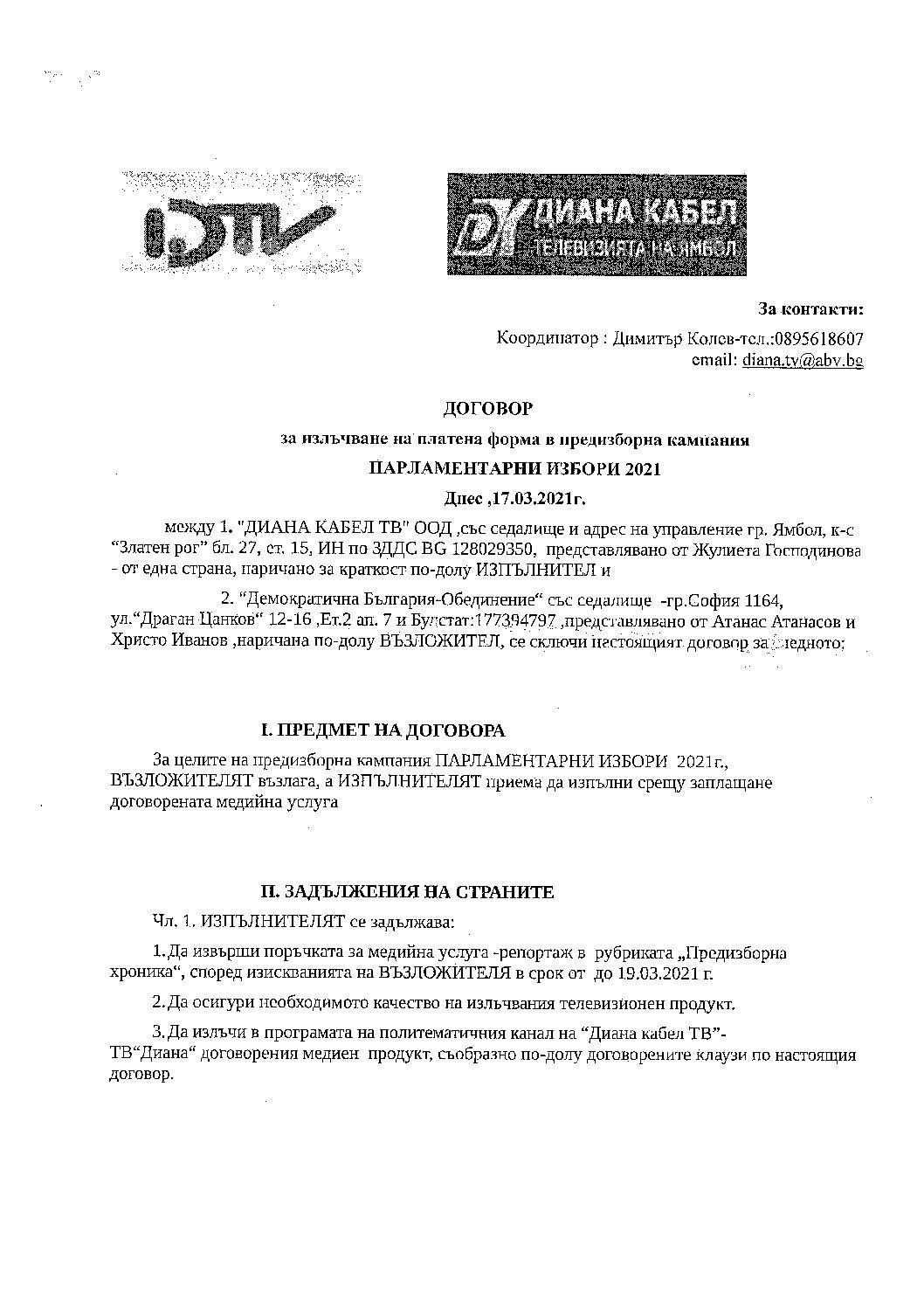 Парламентарни избори 2021-договор за доставка на медийни услуги с Демократична България Обединение