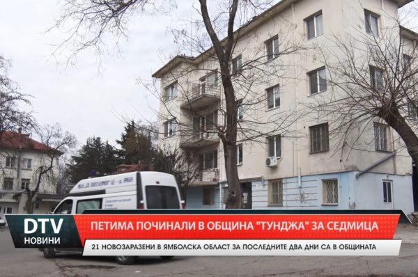 Ситуацията с Covid-19 в община Тунджа
