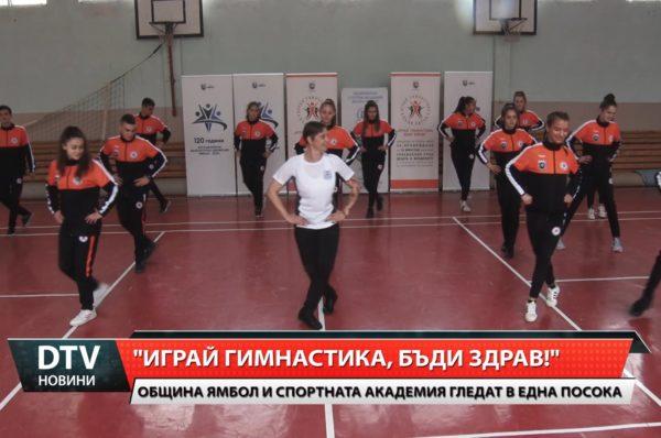 """НСА,община Ямбол и ТВ""""Диана"""" стартираха реализация на видеокомплекси за утринна гимнастика"""