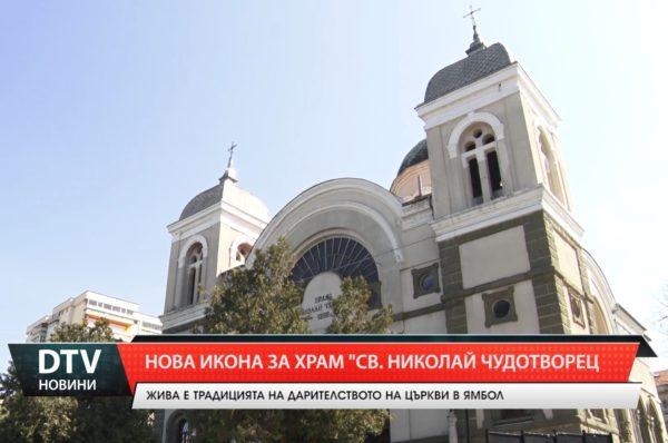 """Нова чудотворна икона в храм """"Свети Николай Чудотворец"""" !"""