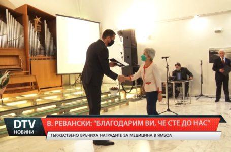"""Кметът В.Ревански: """" Благодарим Ви ,че сте до нас!"""".Връчиха наградите за медицина"""