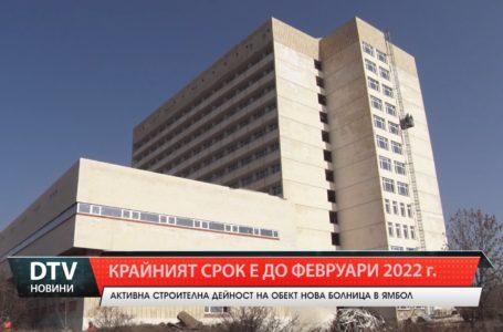 До февруари догодина е срокът за приключване на строителните дейности по Новата болница в Ямбол