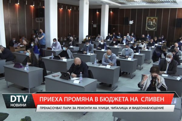 Приеха промяна в бюджета на община Сливен