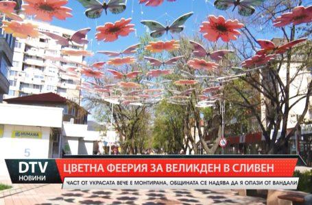 Украсяват Сливен за  светлия християнски празник!