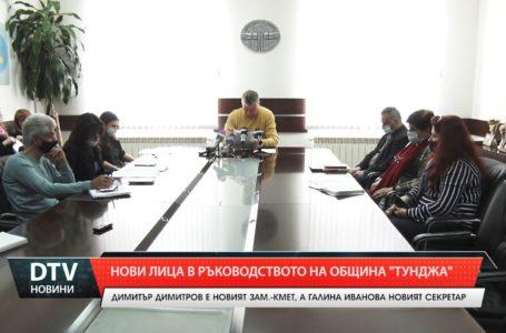 Нови лица в ръководството на община Тунджа