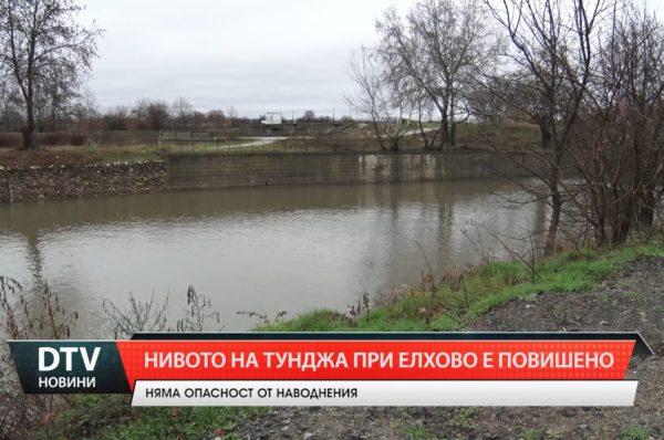 Повишено ниво на Тунджа в Ямбол и в Елхово -няма опасност от  наводнения