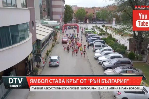 """Ямбол става кръг на """"Рън България"""""""