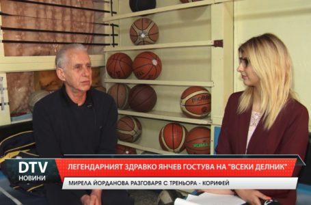 """Легендарен баскетболен треньор гостува във """"Всеки делник"""" на ДТВ"""